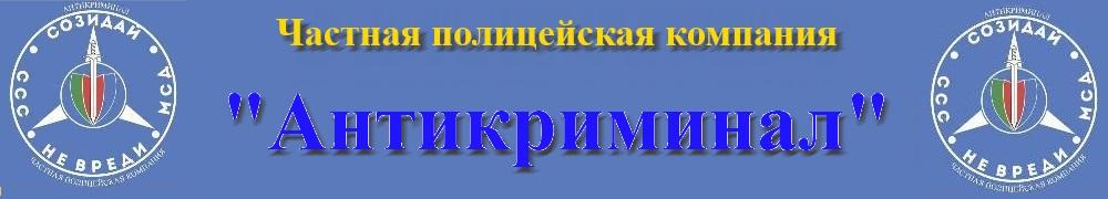 """Частная полицейская компания """"Антикриминал"""""""